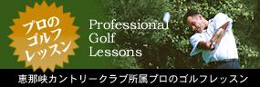 プロのゴルフレッスン